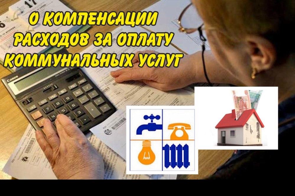 компенсация жилищно коммунальных услуг