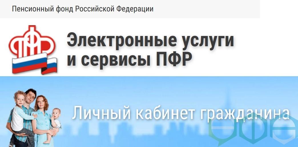 Официальный сайт пенсионного фонда волгограда личный кабинет пенсионеры в августе какие получат прибавку к пенсии